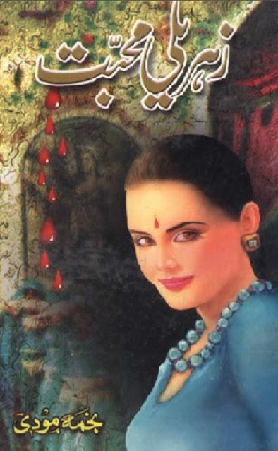 zehreeli-mohabbat-novel-pdf-free-download