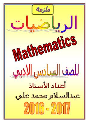 ملزمة الرياضيات للصف السادس الادبي 2017 للاستاذ عبدالسلام محمد علي