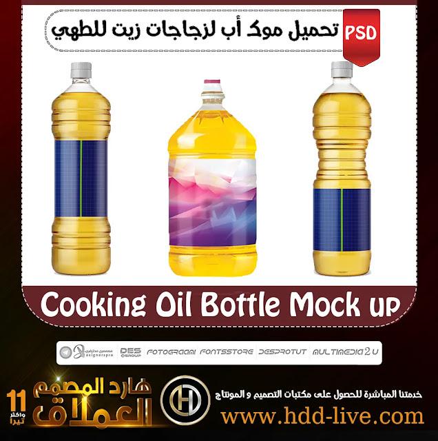 تحميل موك أب لزجاجات زيت للطهي Cooking Oil Bottle