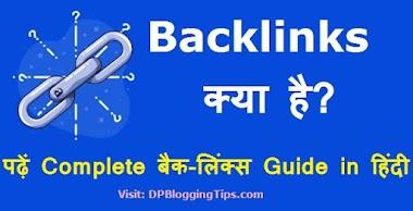 Backlink Meaning Kya Hai in Hindi - Tips for Quality बैकलिंक