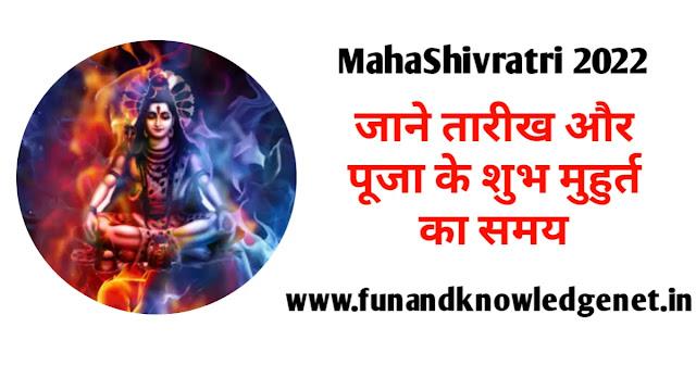 2022 Mein Mahashivratri Kab Hai - 2022 में महाशिवरात्रि कब है ?