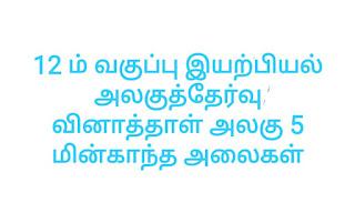 12 ம் வகுப்பு இயற்பியல் அலகுத்தேர்வு வினாத்தாள் அலகு 5 மின்காந்த அலைகள்