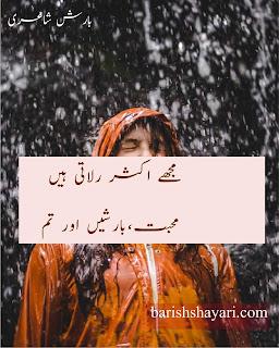 urdu barish Shayari