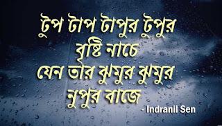 Tup Tap Tapur Tupur Bristi Nache Lyrics (টুপ টাপ টাপুর টুপুর) Indranil Sen