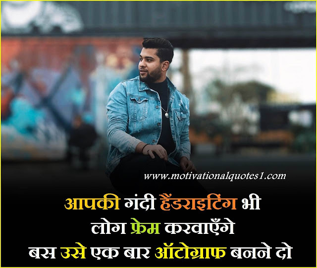 positive thoughts in life hindi, swami vivekananda positive thoughts in hindi, shivani positive thoughts in hindi, hindi positive attitude quotes, positive success quotes in hindi, quotes on positive thoughts in hindi, positive thoughts in hindi two lines,