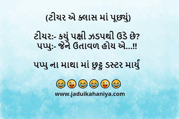 100+ ગુજરાતી જોક્સ [Jokes in Gujarati]