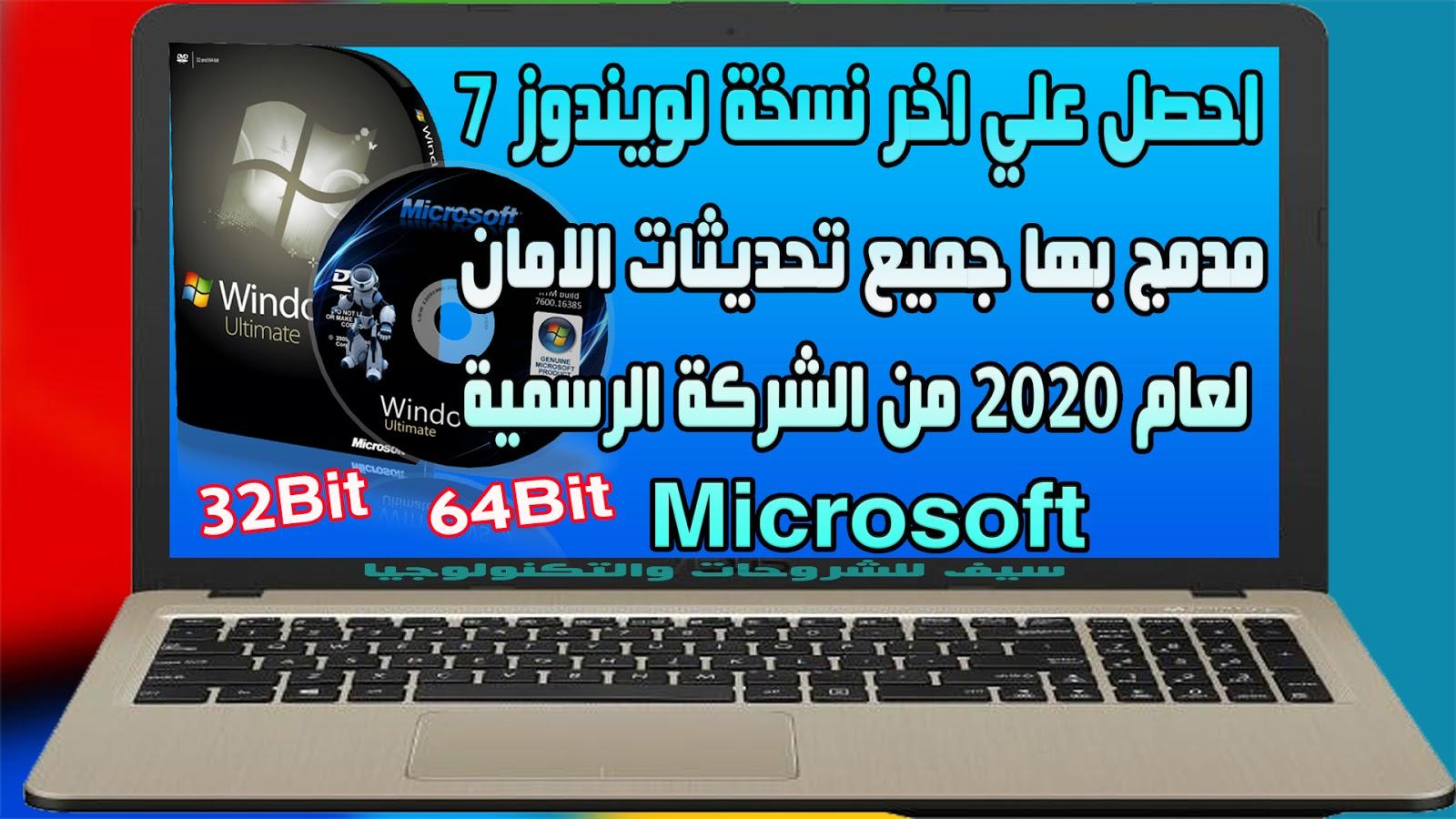احصل علي اخر نسخة لويندوز 7 مدمج بها جميع تحديثات الامان لعام 2020 من الشركة الرسمية Microsoft