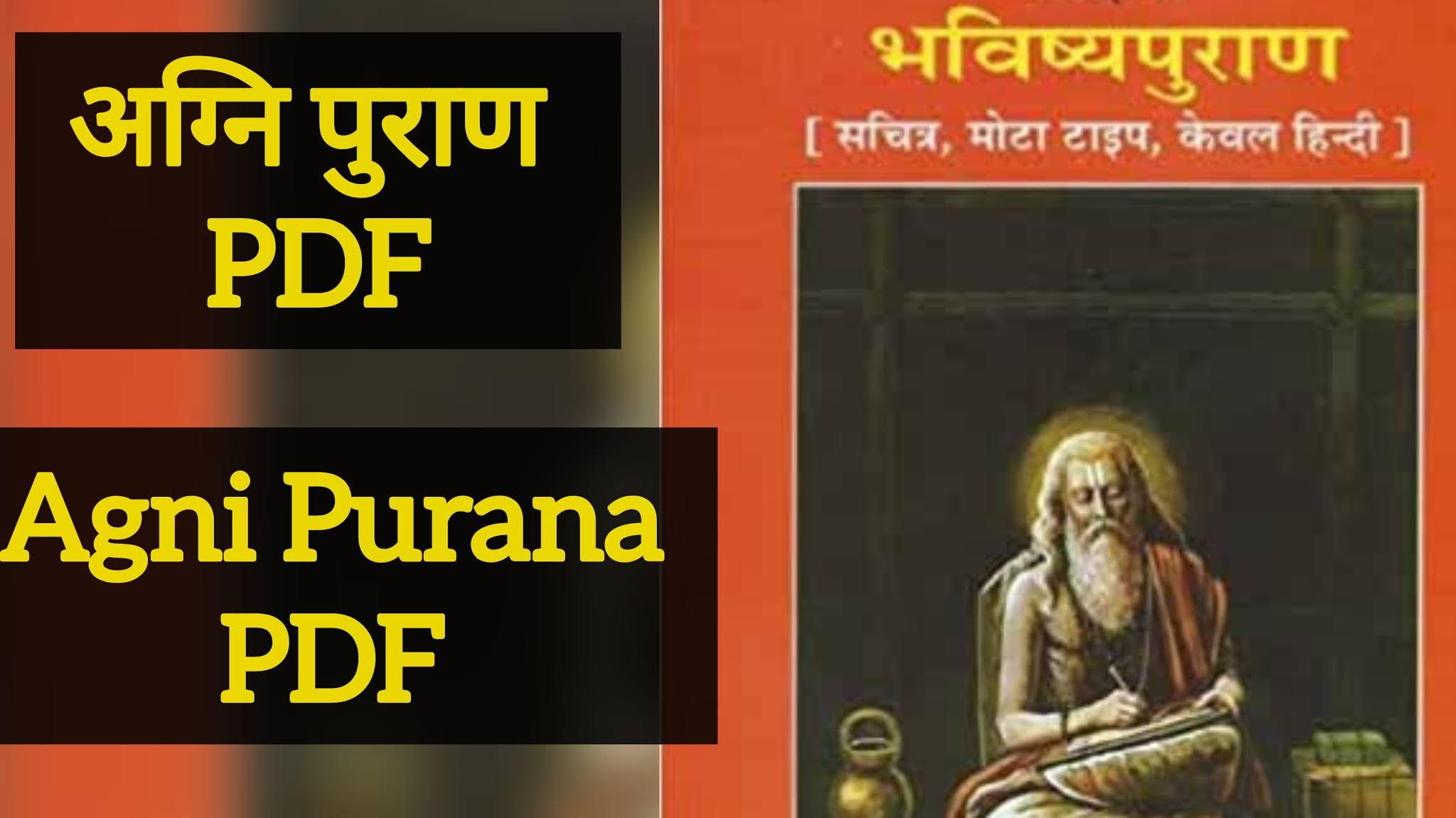 Bhavishya Purana PDF