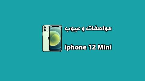 مواصفات و عيوب هاتف Iphone 12 Mini