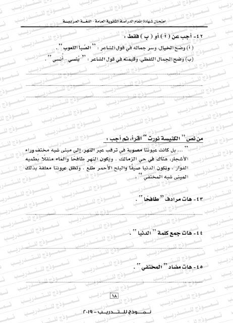 02-Arabic2019-2020_019