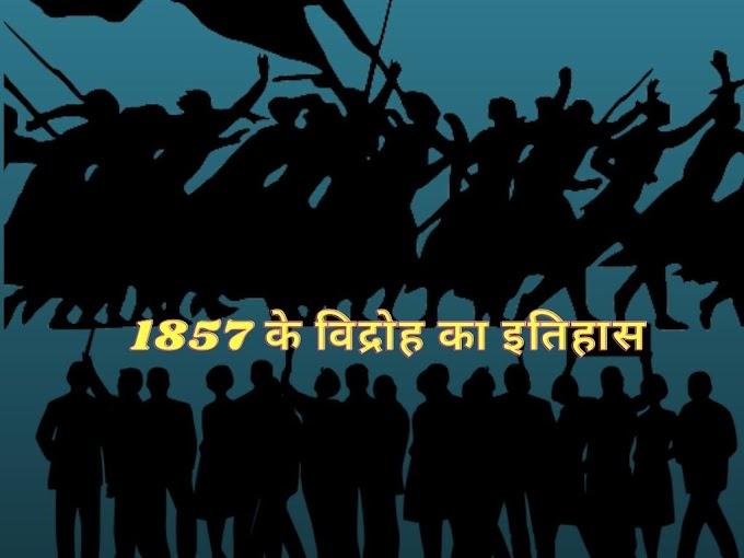 Revolt of 1857 in hindi |1857 का विद्रोह हिंदी में