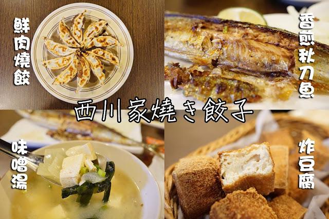 10571998 921423067910939 6230534748550297741 o - 日式料理|西川家煎餃