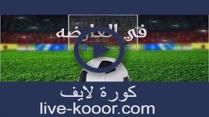 في العارضة fel3arda بث مباشر مباريات اليوم