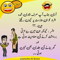 very funny joke in urdu,urdu lateefay pathan,urdu funny images,urdu lateefay pictures,very funny joke in urdu 2018,urdu lateefay hi lateefay,ganday urdu lateefay,funny sms in urdu,jokes in urdu,funny jokes in urdu,pathan jokes,urdu lateefay,latifay in urdu,funny sms in urdu,jocks in urdu,very funny joke in urdu,new jokes in urdu 2018