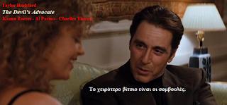 Ο Al Pacino στον Δικηγόρο του Διαβόλου (The Devil's Advocate, 1997)