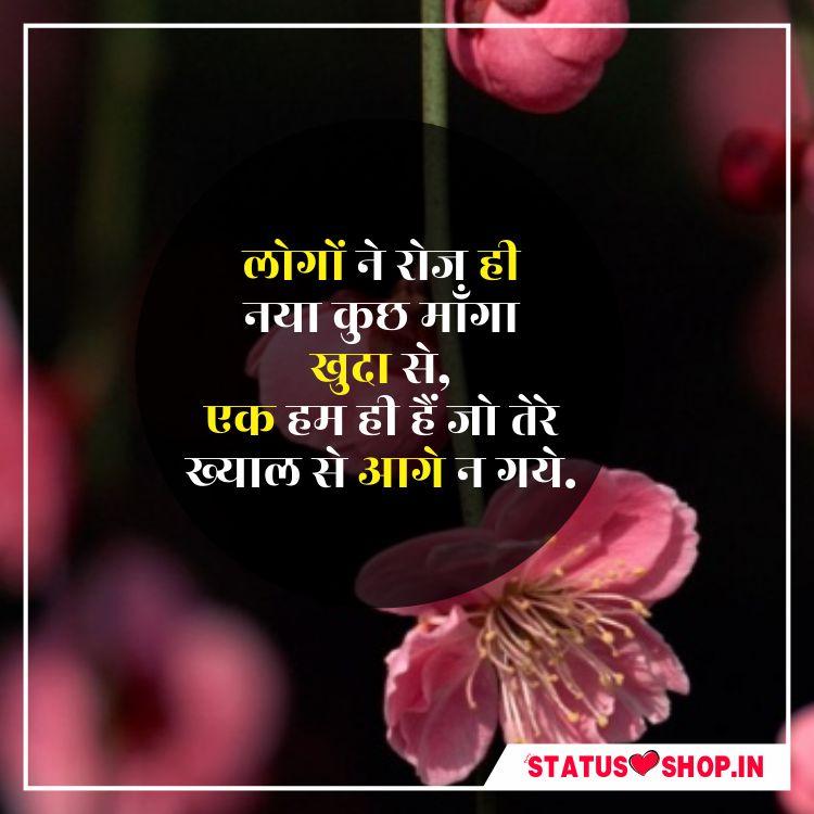 Sad-Hindi-Shayari