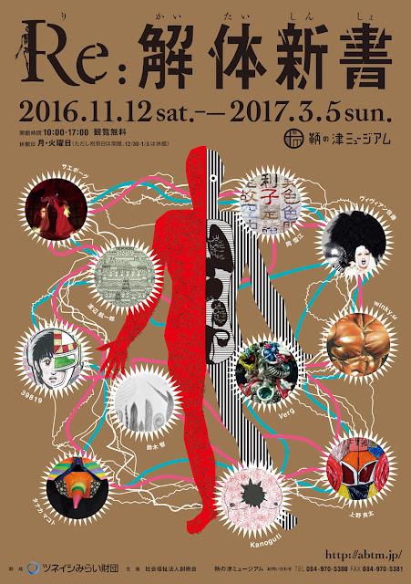 Re; KAITAI SHINSHO at TOMONOTSU-MUSEUM, Fukuyama, Hiroshima