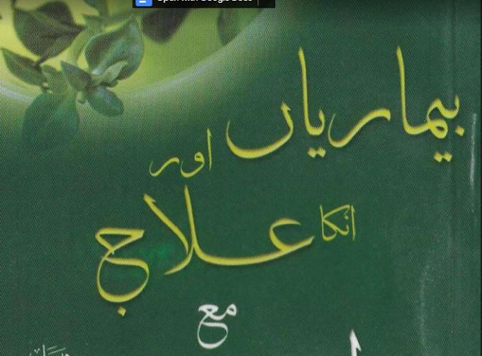 (بیماریاں اور اس علاج مع طب نبوی صلی اللہ علیہ وسلم)Diseases and its treatment with the medicine of the Prophet (peace be upon him)