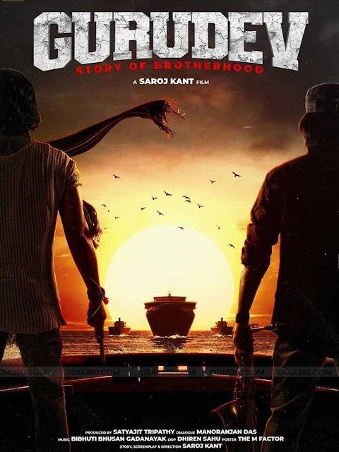 Gurudev Odia film Poster, Motion Poster