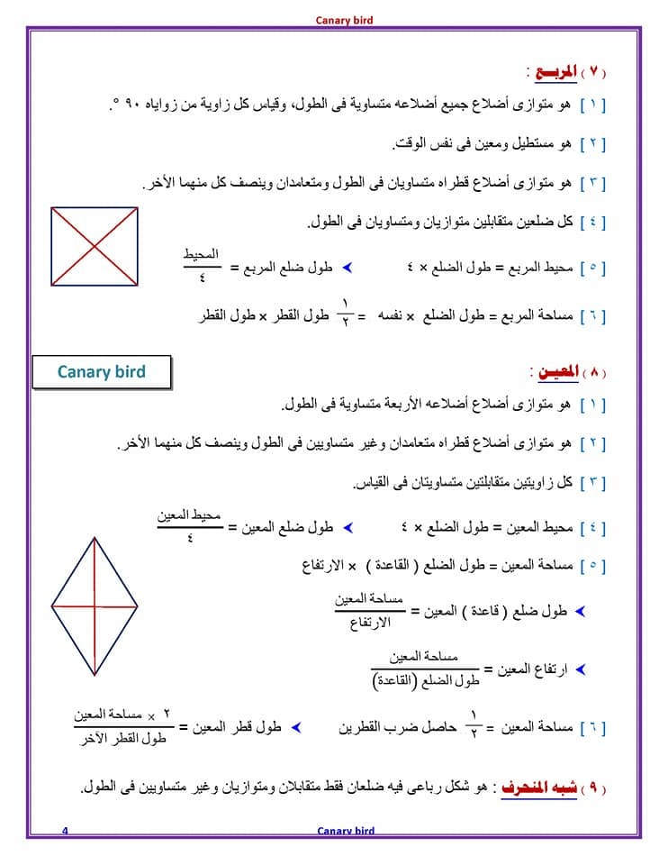 ملخص قوانين رياضيات الصف السادس الابتدائي في 4 ورقات 4