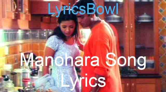 Manohara Song Lyrics - Cheli - Bombay Jayashree   LyricsBowl