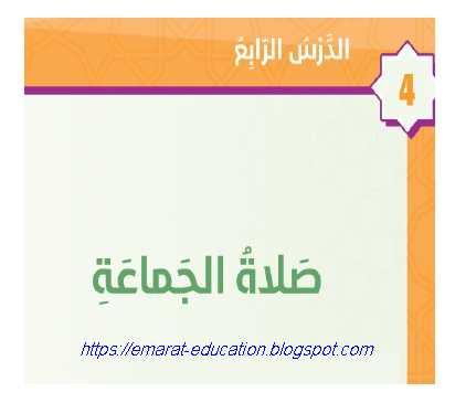 حل درس  صلاة الجماعة تربية اسلامية للصف الخامس فصل اول 2020- التعليم فى الامارات