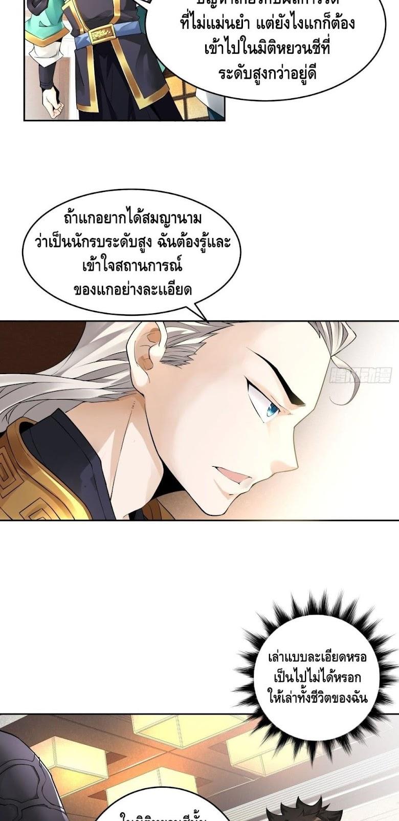 I'm the Richest - หน้า 19