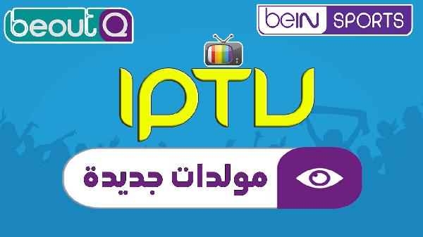 تحميل  سيرفرات IPTV المدفوعة  بتاريخ  اليوم 2018-07-10 مجانا