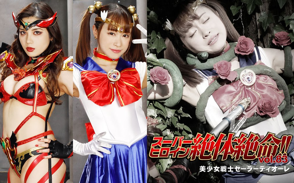 THZ-83 Pahlawan Tremendous dalam Bahaya Kuburan!!  Vol.83 -Sailor Diore