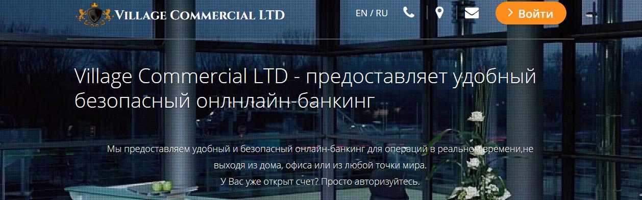 Village Commercial LTD – village-unit.com/index-ru Отзывы, развод на деньги, лохотрон