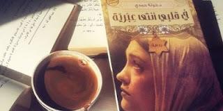 آراء حول رواية في قلبي أنثى عبرية