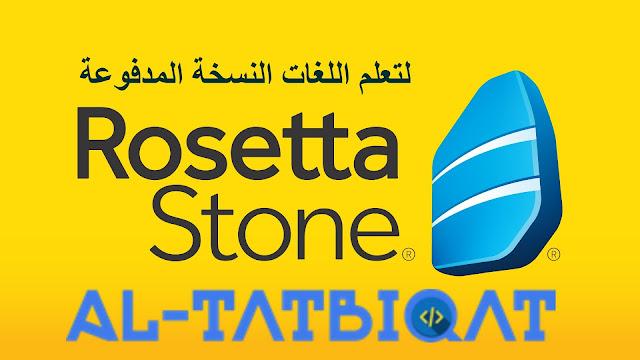 تحميل تطبيق Rosetta Stone Full لتعلم اللغات النسخة المدفوعة