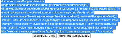 копирование кода одним кликом