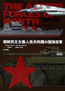 【お知らせ】私たちOryxが執筆した北朝鮮軍隊・装備に関する本の日本語版が発売されます!