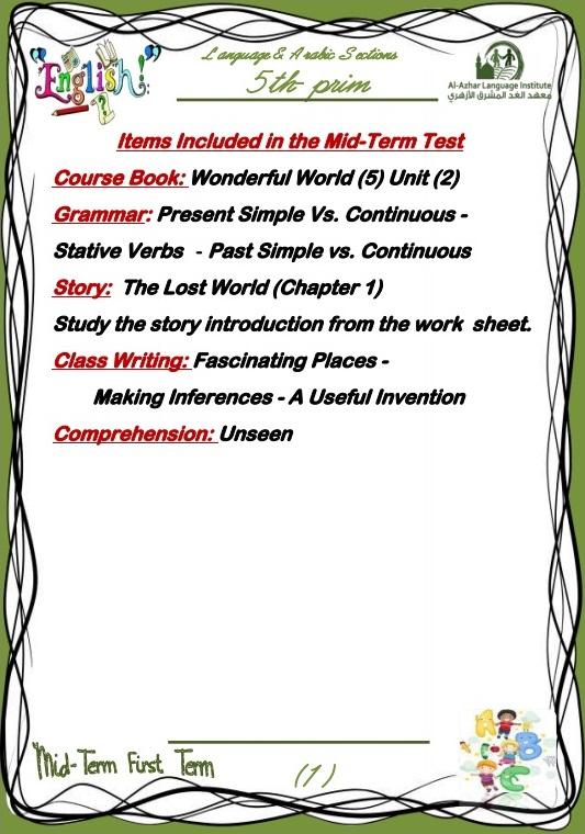 المراجعة النهائية لغة انجليزية للصف الخامس الإبتدائي