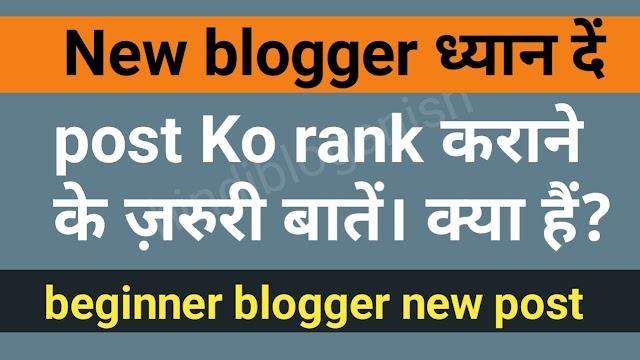 New Blogger में new post कैसेे लिखेे की SEO rank हो जाये पूरी जानकारी