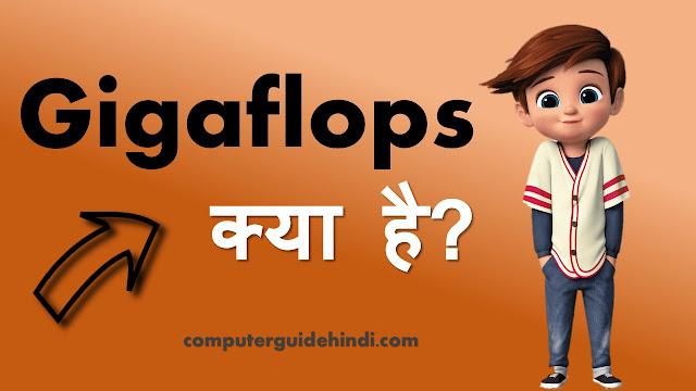 गिगाफ्लॉप in Hindi