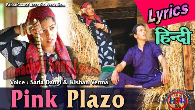PINK PLAZO Song Lyrics in Hindi Singer Sarla Dangi & Kishan Verma