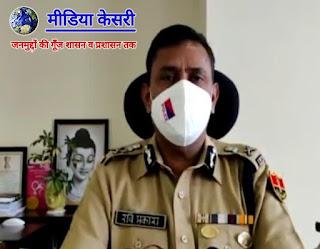 Dr Ravi Prakash Meharda is ADG, Crime, Rajasthan  rajasthan crime news on media kesari