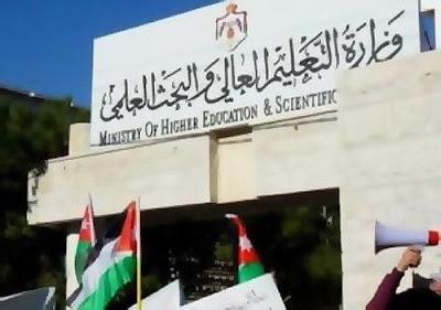 نشامى ويب -  معادلة الشهادات الجامعية