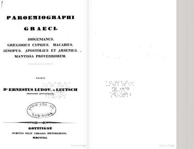 Ελληνικές παροιμίες και παροιμιώδεις εκφράσεις αρχαίων χρόνων. Κάποιες υπάρχουν και σήμερα.