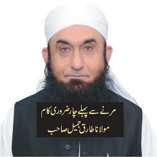 Waqia e Karbala Complate Bayan By Maulana Tariq Jameel At Aisha Masjid