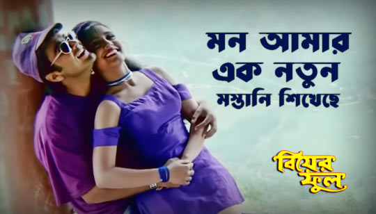 Mon Amar Ek Notun Lyrics from Biyer Phool