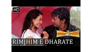 Rimjhim e dharate Lyrics in bengali-Premer kahini