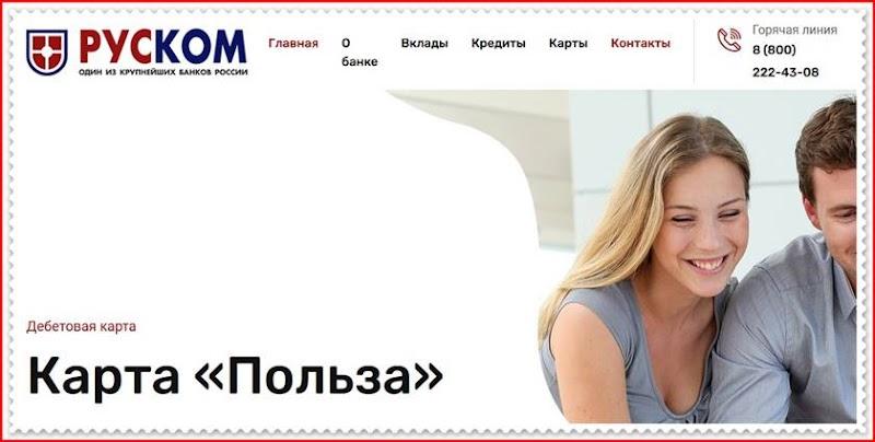 """[Лохотрон] фальшивый """"РусКом Банк"""" rucom.biz – Отзывы, мошенники!"""