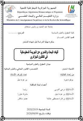 مذكرة ماستر: آليات البحث والتحري عن الجريمة المعلوماتية في القانون الجزائري PDF