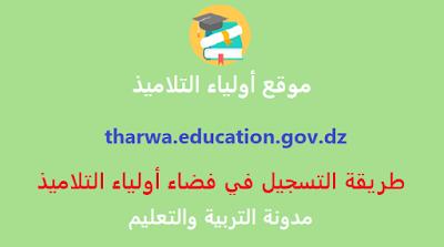موقع أولياء التلاميذ طريقة التسجيل tharwa.education.gov