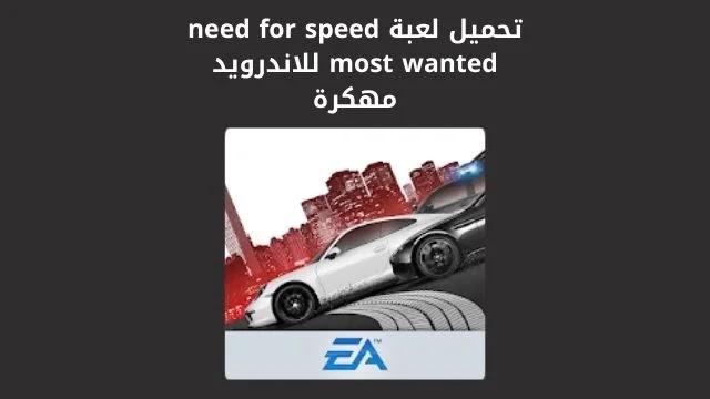 تحميل لعبة need for speed most wanted للاندرويد مهكرة