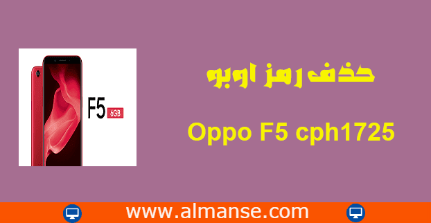 Remove lock screen pattern lock Oppo F5 cph1725