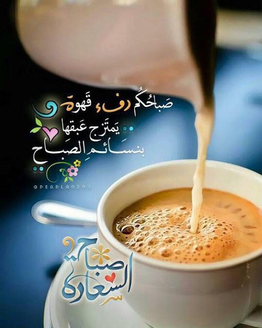 صباح الخير قهوة (صور صباحية مميزة)